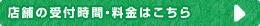 門司 やわらぎ整骨院 柳町の詳細