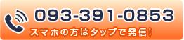 門司 藤松やわらぎ整骨院・鍼灸院の電話番号093-391-0853
