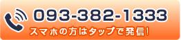 門司駅やわらぎ整骨院の電話番号093-382-1333