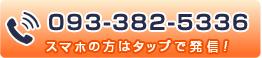 門司 やわらぎ整骨院 柳町の電話番号093-382-5336