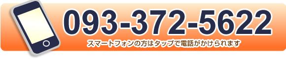 門司 大里東やわらぎ整骨院の電話番号093-372-5622