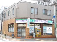 門司 藤松やわらぎ整骨院・鍼灸院の外観写真