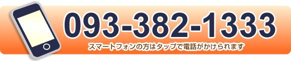 門司 門司駅やわらぎ整骨院の電話番号093-382-1333